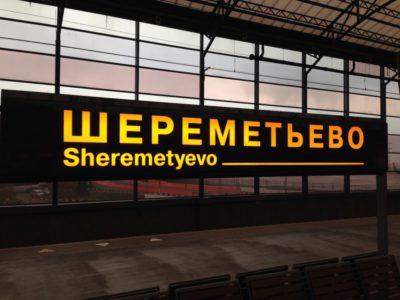 Aéroport de Cheremetievo - Moscou