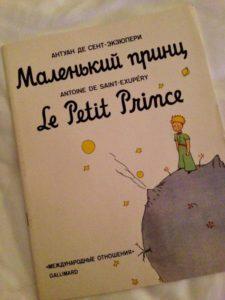 Le Petit Prince - Izmailovo